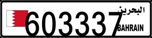 603337