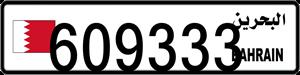 609333