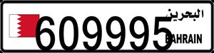 609995