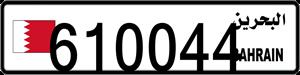 610044