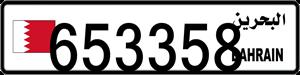 653358