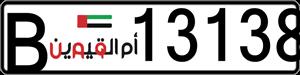 13138